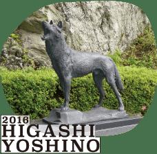 higashiyoshino